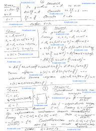 решение задач по физике и математике  Контрольная работа по физике Вариант 18
