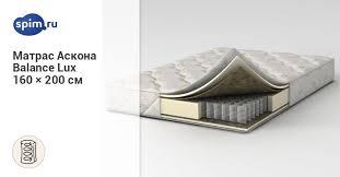 <b>Матрас АСКОНА BALANCE LUX</b> 160х200 см в Москве [1600х2000]