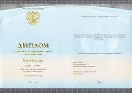 Купить диплом в Иваново ru продажа документов Диплом о среднем образовании