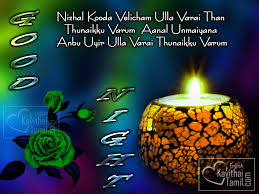 497 Good Night Tamil Quotes For Whatsapp Free Download English