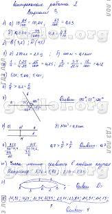 ГДЗ решебник по математике класс Кузнецова контрольные работы  Ответы по математике 6 класс Кузнецова контрольные работы