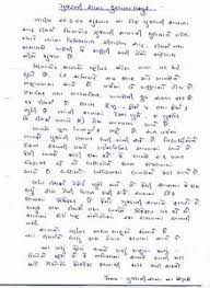 gujarati essay on maa  gujarati essay on maa