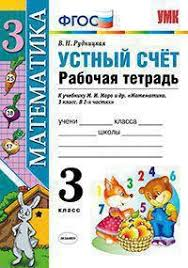 gdzlol Решебник ГДЗ по математике и информатике класс Козлова  Математика 3 класс Рудницкая устный счет к учебнику Моро
