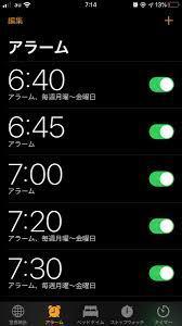 5 時 20 分 に 起こし て