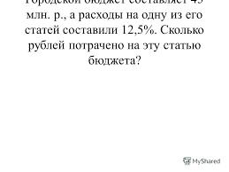 Презентация на тему Входная контрольная работа по математике  6