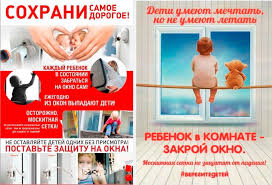 Минутка безопасности: Осторожно, открытое окно» 2020, Рыбинск — дата и  место проведения, программа мероприятия.