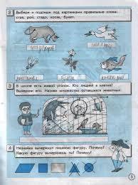 ГДЗ Учебник тетрадь по информатике класс Горячев часть  2стр