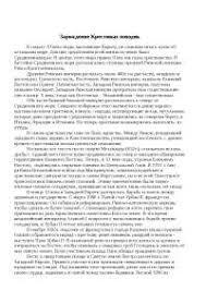 Крестовые походы реферат по истории скачать бесплатно крестоносцы  Крестовые походы реферат по истории скачать бесплатно крестоносцы поход король Ричард Пустынник крестьяне император Римской империи
