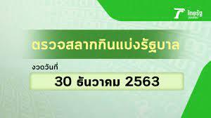 ตรวจหวย 30 ธันวาคม 2563 ตรวจผลสลากกินแบ่งรัฐบาล หวย 30/12/63