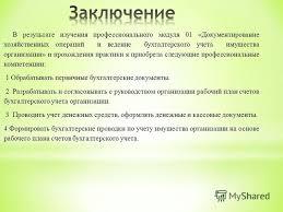 Презентация на тему МИНИСТЕРСТВО ОБРАЗОВАНИЯ НИЖЕГОРОДСКОЙ  40 В результате изучения профессионального