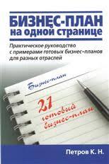 <b>Петров Константин Николаевич</b>: купить книги автора в интернет ...