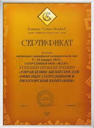 Грамоты дипломы агентства недвижимости ФЛЭТ Сертификат тренинга Управление бизнесом для офисных сотрудников риэлтерской компании