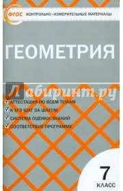 Книга Геометрия класс Контрольно измерительные материалы  Геометрия 7 класс Контрольно измерительные материалы