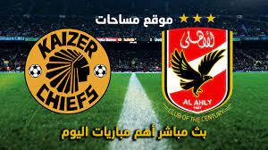 بث مباشر | مشاهدة مباراة الاهلي وكايزر تشيفز اليوم السبت في نهائي دوري  أبطال إفريقيا