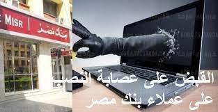 القبض على عصابة النصب على عملاء بنك مصر واسترداد أغلبية الأموال المسروقة -  كورة في العارضة