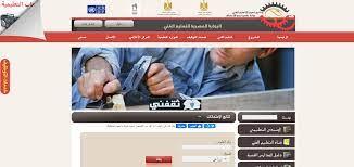 رابط نتيجة شهادة الدبلومات الفنية 2021 عبر fany.moe.gov.eg البوابة المصرية  للتعليم الفني
