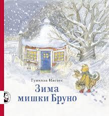 """Книга """"Зима <b>мишки Бруно</b>"""" — купить в интернет-магазине OZON ..."""