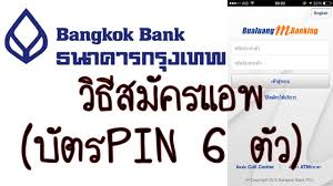 วิธีสมัคร iBanking :สมัคร iBanking : สมัครใช้แอพธนาคารกรุงเทพ :EP. 02 -  YouTube