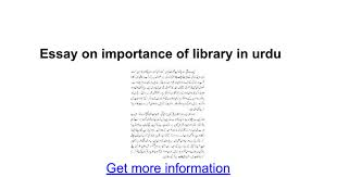 essay on importance of library in urdu google docs