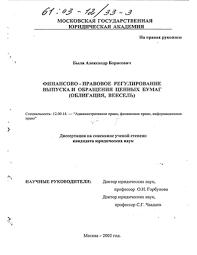 правовое регулирование выпуска и обращения ценных бумаг Облигация  Финансово правовое регулирование выпуска и обращения ценных бумаг Облигация вексель
