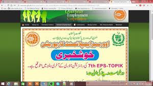 Test In Language Jobs Topik 2017 Youtube Korean - Pakistan Eps