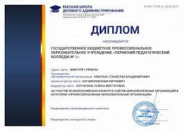 Пермский педагогический колледж № Колледж сегодня диплом