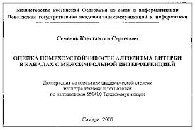 Магистерская диссертация Рисунок 1 5 Пример оформления титульного листа магистерской диссертации