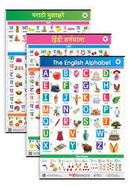 English Hindi And Marathi Alphabet And Number Charts For Kids English Alphabet Hindi Varnamala And Marathi Mulakshare Set Of 3 Charts Perfect