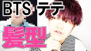 Bts 防弾少年団 テテ風髪型セット 방탄소년단 태태 Youtube