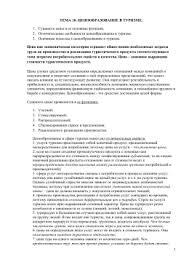 Тематика курсовых работ по дисциплине Технология и организация ТЕМА 10 ЦЕНООБРАЗОВАНИЕ В ТУРИЗМЕ 1 Сущность цены