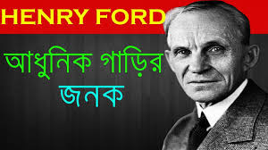 henry ford biography in bengali ford success story founder of henry ford biography in bengali ford success story founder of ford motor company