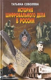 Книга Как работать над диссертацией Новиков А Читать онлайн  История шифровального дела в России