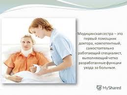 Презентация на тему Моя профессия Медицинская сестра Скачать  8 Медицинская сестра