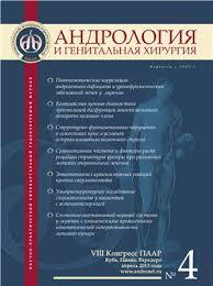 Андрология и генитальная хирургия Включен в перечень изданий ВАК Перечень ведущих рецензируемых научных журналов рекомендуемых для опубликования основных научных результатов диссертаций на