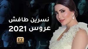 ET بالعربي - نسرين طافش عروس 2021👰🏻