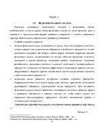 Финансовый анализ предприятия Реферат id  Реферат Финансовый анализ предприятия 13