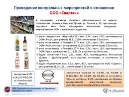 Презентация на тему МРУ Росалкогольрегулирования по Уральскому  11 Проведение контрольных мероприятий