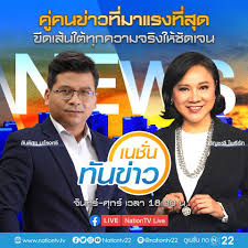 Nationtv Live - แจ้งข่าวดี ถึงแฟนรายการเนชั่นทันข่าว...