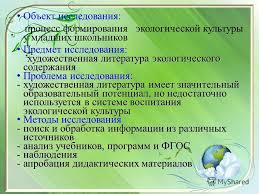 Презентация на тему Михаил Кириллов Художественная литература  2 Объект