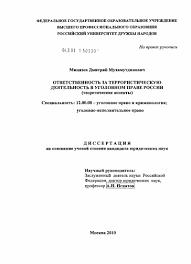 Уголовная ответственность за террористический акт диссертация  Уголовная ответственность за террористический акт диссертация