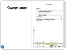 Презентация на тему Правила оформления студенческих работ  7 Содержание 7