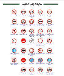 اشارات المرور السعودية pdf دليل إشارات المرور 1442-2021
