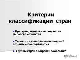 Презентация на тему Курсовая работа по экономике на тему Роль  Критерии классификации стран Критерии классификации стран Критерии выделения подсистем мирового хозяйства Критерии выделения подсистем