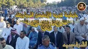 خطبة عيد الاضحى المبارك - YouTube
