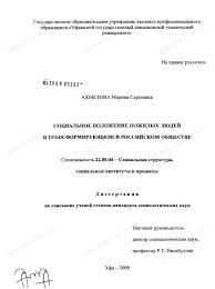 Диссертация на тему Социальное положение пожилых людей в  Диссертация и автореферат на тему Социальное положение пожилых людей в трансформирующемся российском обществе