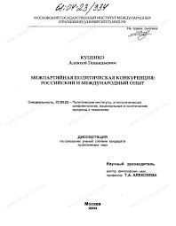 Диссертация на тему Межпартийная политическая конкуренция  Диссертация и автореферат на тему Межпартийная политическая конкуренция Российский и международный опыт