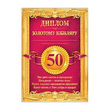 Диплом юбиляру лет мужчине купить ru Диплом юбиляру 50 лет мужчине купить ii