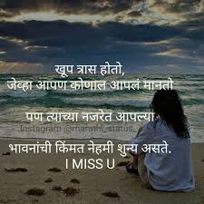 Pin By Marathi Status On Marathi Status Marathi Quotes Movie