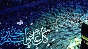 تهنئة عيد الأضحى - خليج 24