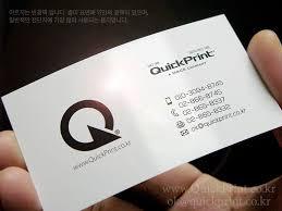 양면 - 옵셋인쇄 방식 국산지 퀵프린트 Quickprint 기업명함 200장
